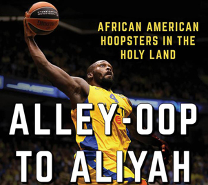 ALLEY-OOP TO ALLYAH
